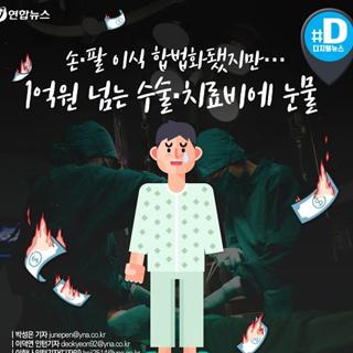[카드뉴스] 손·팔 이식 합법화됐지만…1억원 넘는 수술·치료비에 눈물