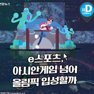 [카드뉴스] e스포츠, 아시안게임 넘어 올림픽 입성할까