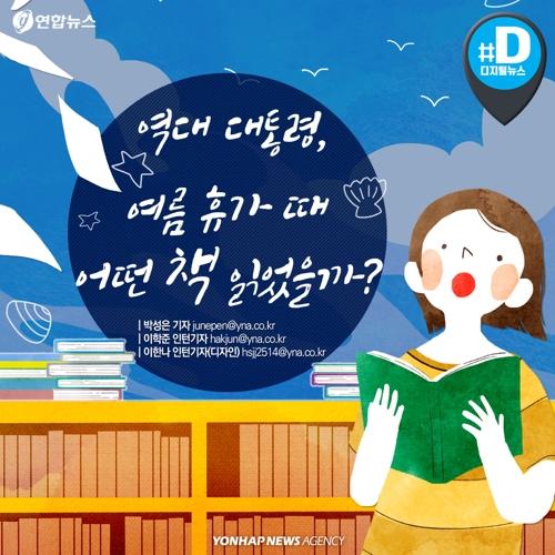 [카드뉴스] 역대 대통령, 여름휴가 때 어떤 책 읽었을까?