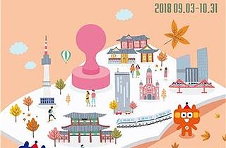 지하철로 서울 가을여행 떠나요…12개 코스 '스탬프투어'