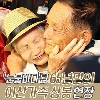 [포토무비] '눈물바다'된 65년만의 이산가족 상봉 현장