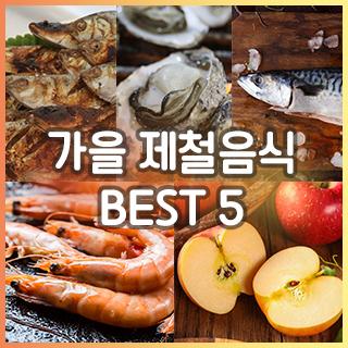 [포토무비] 폭염에 집나갔던 입맛 되돌리자!…가을 제철음식 BEST 5