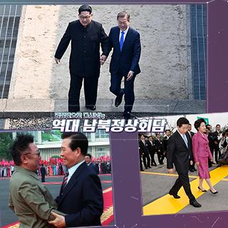 [포토무비] 명장면으로 돌아보는 역대 남북정상회담
