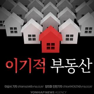 [디지털스토리] 집값 상승 부추기는 지역 이기주의…멀어지는 내 집 마련의 꿈