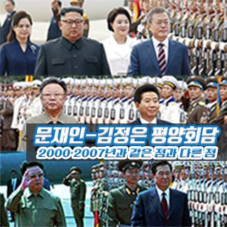 [포토무비] 문재인-김정은 평양회담…2000·2007년과 같은 점과 다른 점