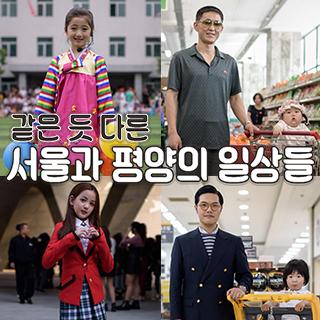 [포토무비] '같은 듯 다른' 서울과 평양의 일상들