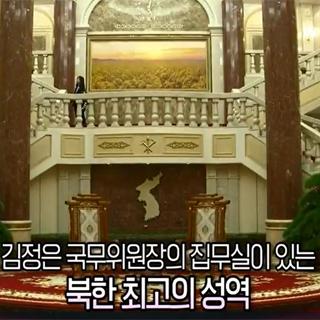 [영상] '북한 권력 심장부' 노동당 본청, 들어가봤습니다