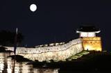 [추석연휴 N 여행] 수도권: 수원화성 등 성곽길서 '보름달맞이'