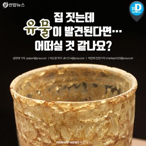 [카드뉴스] 집 짓는데 유물이 발견된다면 어떠실 것 같나요?