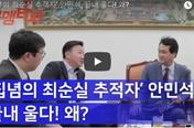 [북맹타파] '최순실 추적자' 안민석 끝내 울다! 왜?
