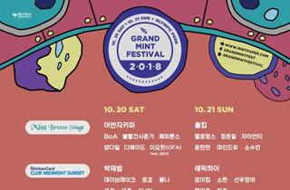 그랜드 민트 페스티벌 10월…보아·박재범 뜬다