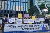 """""""소녀상 지키기 농성 1천일…아베 정권 규탄활동 펼칠 것"""""""