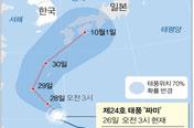 강한 태풍 '짜미' 일본 쪽으로…한국 영향 적을듯