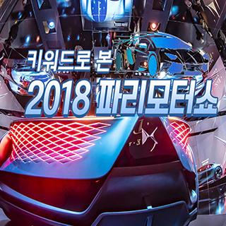 [포토무비] '친환경·고성능·SUV'…키워드로 보는 2018 파리모터쇼