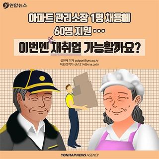 [카드뉴스] 관리소장 1명 채용에 60명 지원… 이번엔 재취업 가능할까요?