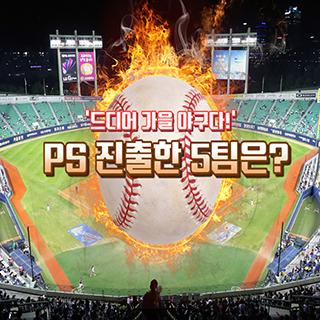 [포토무비] 드디어 가을야구다!…PS 진출한 5팀은?