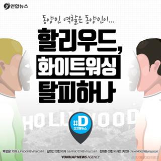 [카드뉴스] 동양인 역할은 동양인이…할리우드, 화이트워싱 탈피하나