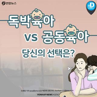 [카드뉴스] '독박육아' vs 공동육아 당신의 선택은?