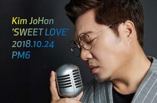 'R&B 대디' 김조한, 24일 싱글 '스위트 러브'