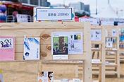 [주말 N 여행] 독서의 계절…북콘서트, 인문학 강연 '풍성'