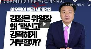 [북맹타파] 김정은 위원장, 왜 핵신고 강하게 거부할까
