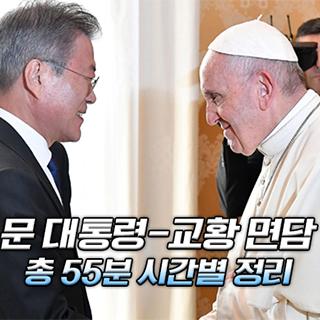 [포토무비] 문 대통령-교황 면담 총 55분 시간별 정리