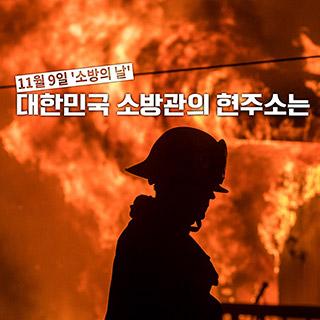 [포토무비] 11월9일 '소방의 날'…대한민국 소방관의 현주소는