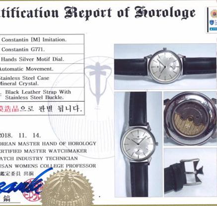 최종구 금융위원장 명품시계는 가짜…시계전문가, '모조품' 판정
