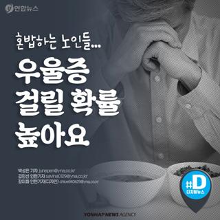 [카드뉴스] '혼밥'하는 노인들…우울증 걸릴 확률 높아요