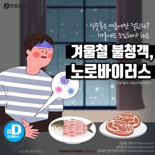 [카드뉴스] 식중독은 여름에만 걸린다? 겨울에도 조심해야 해요