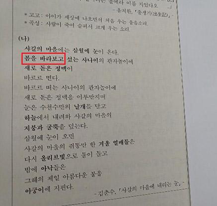 2019학년도 수능 국어영역 문제지 오기