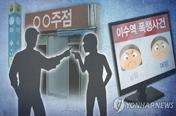 """경찰 """"'이수역 폭행', 여성이 상대남성 손 쳐서 시작"""""""