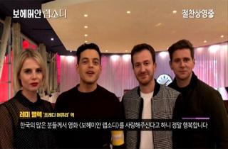 '보헤미안 랩소디', '맘마미아!2' 꺾고 올해 최고 흥행 음악영화
