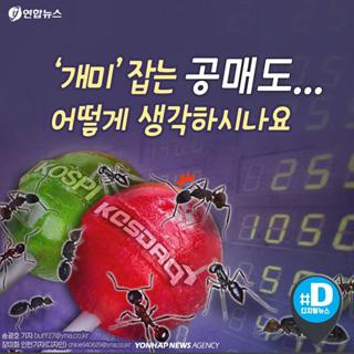 [카드뉴스] '개미' 잡는 공매도…어떻게 생각하시나요