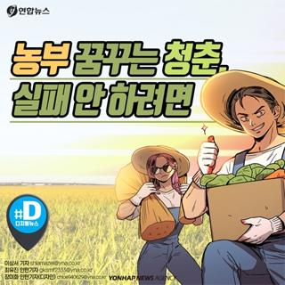 """[카드뉴스] 나도 청년 농부가 될 수 있을까…""""준비만이 살길"""""""