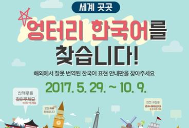 """서경덕 교수 """"엉터리 한국어 세종학당에 신고하세요"""""""