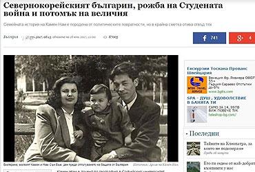 '냉전의 산 표본'…불가리아의 남이 장군 후손에 현지 주목