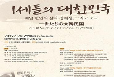재일동포 1세의 삶·정체성·모국 공헌 논하는 학술대회
