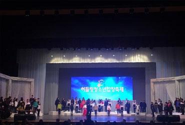 """""""합창으로 온기 나눠요"""" 허들링청소년합창축제 참가팀 모집"""