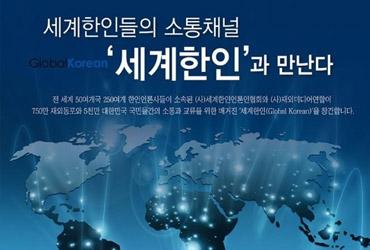 한인 언론인들 '세계한인' 창간…고국과의 소통채널