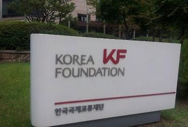 KF, 아세안 문화예술계 유력인사 초청해 '한국 알리기'