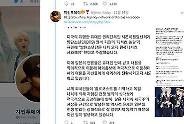 """반크, BTS 해외팬에 """"日의 전쟁 피해자 코스프레에 속지말라"""""""