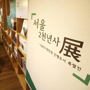 서울 2천년사 전시
