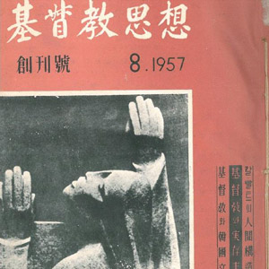 1957년 8월 '기독교사상' 창간호 표지