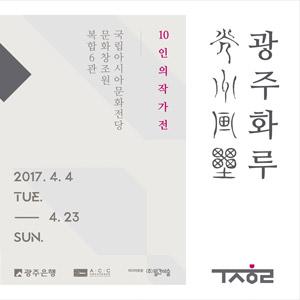 한국화 전시회 '광주화루'