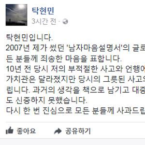 탁현민이 올린 사과의 글