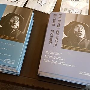 서경덕, 중국 첫 위안부역사박물관에 한국어 안내서 기증