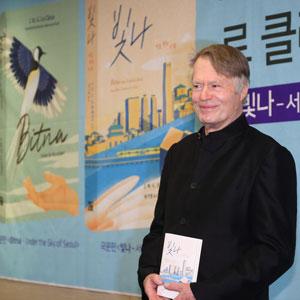 르 클레지오 '빛나 - 서울 하늘 아래' 출간