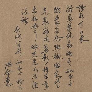 벽초 홍명희 자필편지 108년만에 고향 괴산으로 돌아온다