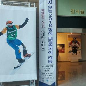 평창 패럴림픽 감동을…횡성서 조세현 작가와의 만남